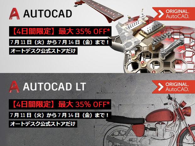 AutoCAD_201707_01.jpg