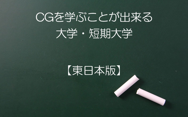 cg_school_01e.jpg