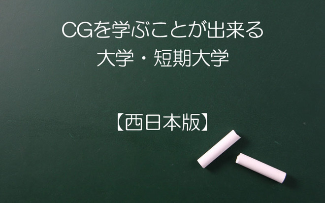 cg_school_01w.jpg